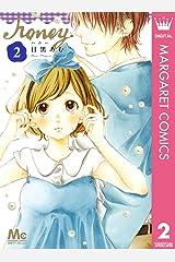 ハニー 2 (マーガレットコミックスDIGITAL) Kindle版