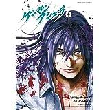 ケンガンアシュラ (4) (裏少年サンデーコミックス)