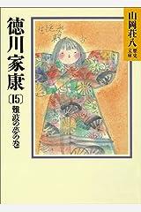 徳川家康(15) 難波の夢の巻 (山岡荘八歴史文庫) Kindle版