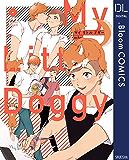 マイ リトル ドギー【電子限定描き下ろし付き】 (ドットブルームコミックスDIGITAL)