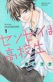 センセイは高校生(1) (講談社コミックス別冊フレンド)