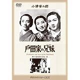 あの頃映画 松竹DVDコレクション 「戸田家の兄妹」