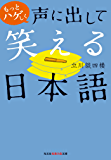 もっとハゲしく声に出して笑える日本語 (光文社知恵の森文庫)