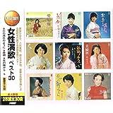 女性 演歌 ベスト CD2枚組 WCD-649