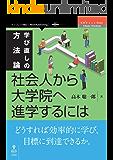 学び直しの方法論 社会人から大学院へ進学するには (OnDeck Books(NextPublishing))
