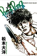 ピンポン(2) (ビッグコミックス) Kindle版