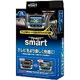 データシステム(Datasystem)テレビキット(スマートタイプ) CX-30/マツダ3用 UTV414S