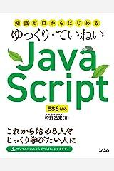 知識ゼロからはじめるゆっくり・ていねいJavaScript ES6対応 Kindle版