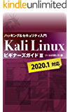 Kali LinuxビギナーズガイドⅢ: ツールの使い方2 2020.1対応
