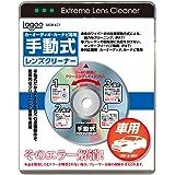 カーオーディオ カーナビ用手動式レンズクリーナー 読み込みエラー解消 MOB-LC7 CD DVD
