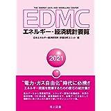EDMC/エネルギー・経済統計要覧 <2021年版>