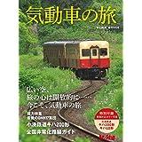 旅と鉄道2021年増刊9月号 気動車の旅