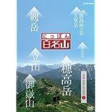 にっぽん百名山 中部・日本アルプスの山I [DVD]