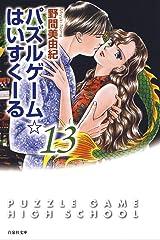パズルゲーム☆はいすくーる 13 (白泉社文庫) Kindle版