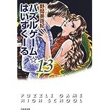 パズルゲーム☆はいすくーる 13 (白泉社文庫)