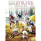 劇場版 魔法少女まどか☆マギカ [前編] 始まりの物語【通常版】 [DVD]
