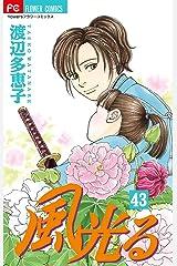 風光る(43) (フラワーコミックス) Kindle版