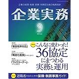 企業実務 2019年9月号 (2019-08-25) [雑誌]