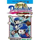 ドラベース ドラえもん超野球(スーパーベースボール)外伝 (22) (てんとう虫コロコロコミックス)