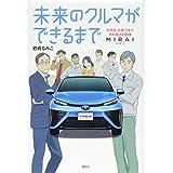 未来のクルマができるまで 世界初、水素で走る燃料電池自動車 MIRAI