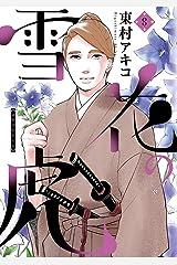 雪花の虎(8) (ビッグコミックス) Kindle版