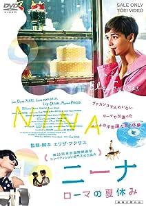 ニーナ ローマの夏休み [DVD]
