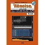 「Renoise」ではじめるミュージックトラッカー入門 (I・O BOOKS)
