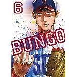 BUNGO―ブンゴ― 6 (ヤングジャンプコミックス)
