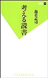 考える読書 (双葉新書)