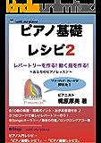 ピアノ基礎レシピ 2 (おとなのピアノレッスン)