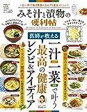 【便利帖シリーズ048】みそ汁と漬物の便利帖 (晋遊舎ムック)