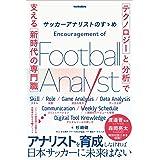 サッカーアナリストのすゝめ 「テクノロジー」と「分析」で支える新時代の専門職 (footballista)