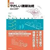 改訂版 図説 やさしい建築法規
