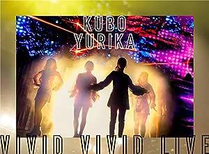 【Amazon.co.jp限定】KUBO YURIKA VIVID VIVID LIVE[Blu-ray](ライブロゴ入りマウスパッド付き)