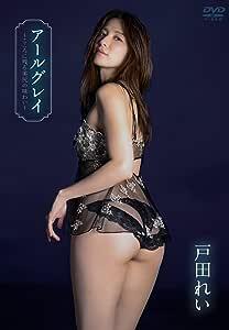 戸田れい/アールグレイ~こころに残る美尻の味わい [DVD]