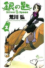 銀の匙 Silver Spoon(2) (少年サンデーコミックス) Kindle版
