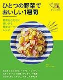 食べようびMOOK  ひとつの野菜でおいしい1週間 (オレンジページブックス)