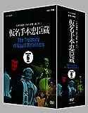 人形浄瑠璃文楽名演集 通し狂言仮名手本忠臣蔵 DVD BOX [DVD]