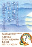 龍から頼まれた《アマノコトネ》が取り継ぐ 富士神界の龍神からの緊急初メッセージ