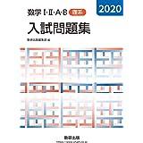 2020 数学I・II・A・B入試問題集 理系