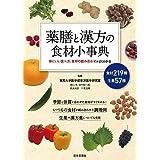 薬膳と漢方の食材小事典