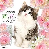 カレンダー2022 猫と花のカレンダー (月めくり・壁掛け) (ヤマケイカレンダー2022)