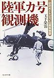 陸軍カ号観測機 幻のオージャイロ開発物語 (光人社NF文庫)