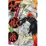 地獄楽 3 (ジャンプコミックス)