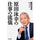 原田泳幸の仕事の流儀 (ノンフィクション単行本)