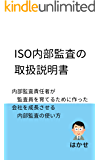 ISO内部監査の取扱説明書
