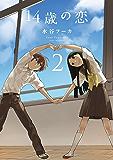 14歳の恋 2 (楽園コミックス)