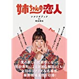 姉ちゃんの恋人 シナリオブック (TVガイドMOOK 58号)