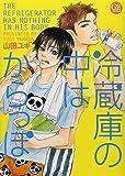 冷蔵庫の中はからっぽ (幻冬舎コミックス漫画文庫 や 2-2)