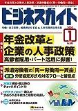 ビジネスガイド 2020年 01 月号 [雑誌]